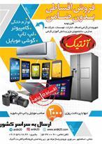 فروش اقساطی لپ تاپ و کامپیوتر