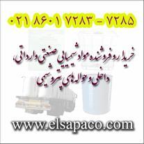 فروشگاه اینترنتی مواد شیمیایی
