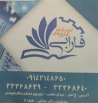 آموزشگاه در تبریز