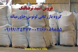 فروش اسید ترفتالیک ( PTA )