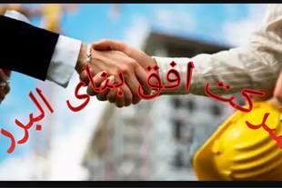 شرکت پیمانکاری افق بنای البرز