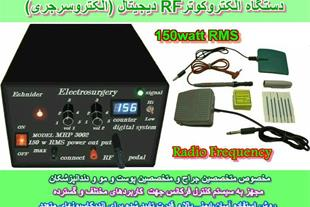 دستگاه الکتروکوتر RF دیجیتال