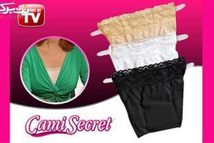 یقه پوش لباس 2 بسته ای cami secret