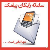 سامانه پیشرفته ارسال و دریافت پیامک رایگان