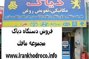فروش دیاگ _ دستگاه عیب یاب