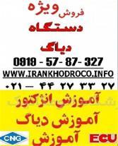 فروش و آموزش ویژه دستگاه دیاگ و تعمیرات تخصصی