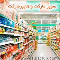 نرم افزار حسابداری هایپرماکت و سوپرمارکت سیبا