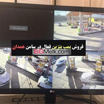 فروش پمپ بنزین در حال کار در سامن همدان