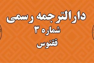 ترجمه رسمی مدارک در قزوین
