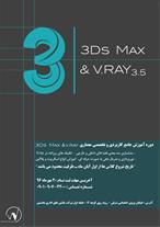 آموزش نرم افزار 3Ds Max , V-Ray3.5