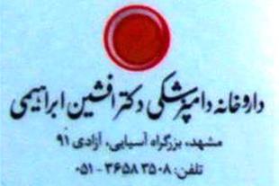 داروخانه دامپزشکی دکتر افشین ابراهیمی