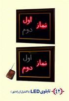 تابلوی نماز اول و دوم تابلو نمایشگر نماز اول و دوم