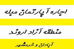 منزل سوییت و واحد های مبله آبادان و خرمشهر و اهواز