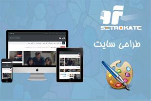 طراحی وب سایت - طراحی سایت فروشگاهی