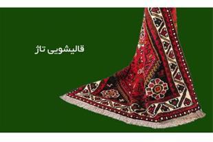 قالیشویی تاژ شستشو انواع فرش و رفوگری
