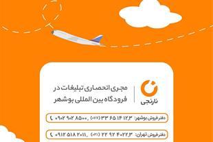 مجری انحصاری تبلیغات در فرودگاه بین المللی بوشهر