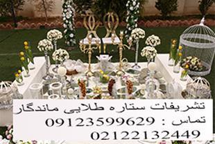 خدمات مجالس عروسی ستاره طلایی