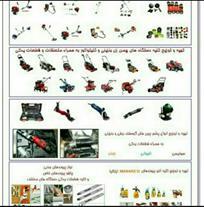 فروش ابزارآلات کشاورزی و باغبانی