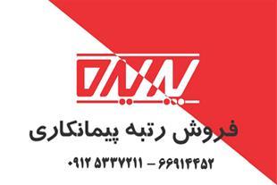 واگذاری رتبه 5 پیمانکاری تاسیسات تهران
