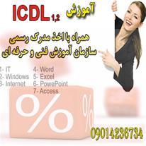 آموزش مهارت هفت گانه (icdl) کامپیوتر در تبریز
