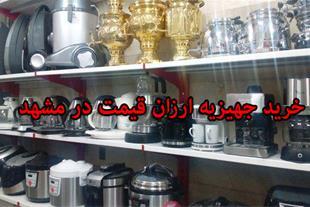 خرید جهیزیه ارزان قیمت در مشهد