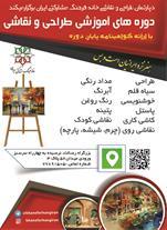 گروه طراحی و نقاشی خانه فرهنگ مشارکتی ایران