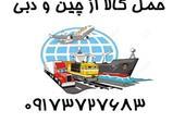حمل کالا از دبی به تهران  حمل کالا از چین به تهران