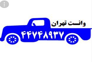 «وانت بار تهران»