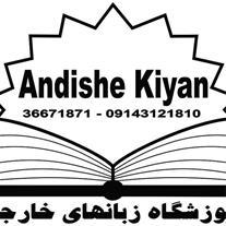 آموزش زبان انگلیسی در تبریز