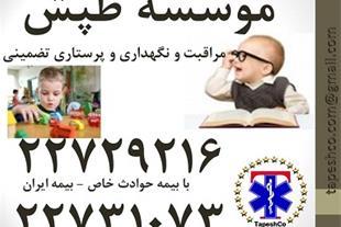 اعزام پرستار کودک در منزل(با مجور و بیمه حوادث)