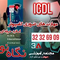 آموزش ICDL با مدرک معتبر
