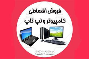 فروش اقساطی کامپیوتر و لپ تاپ