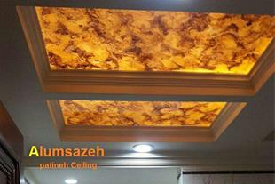 سقف پتینه رنگی آلوم سازه