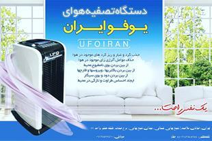 دستگاه تصفیه هوا خانگی یوفو