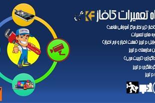 طرح ویژه آموزش تعمیرات موبایل در تبریز