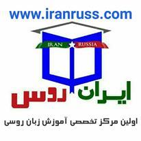 آموزش زبان روسی در تهران و کرج