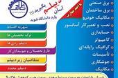 مجتمع آموزشی علم و صنعت در شیراز