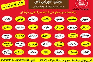 آموزشگاه فنی و حرفه ای ثامن در مشهد