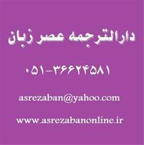 ترجمه متون فارسی به انگلیسی