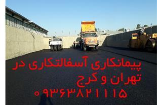 آسفالت کاری در محمد شهر- و تهران