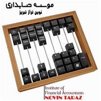 حسابرسی و حسابداری و مشاور مالیاتی تبریز