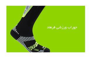 تولید و فروش انواع جوراب ورزشی