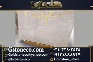 سنگ مرمریت لته از کشور ترکیه در سنگبری گلدستون