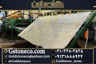 سنگ مرمریت چهرک با مقاومت بالا و قیمت ارزان