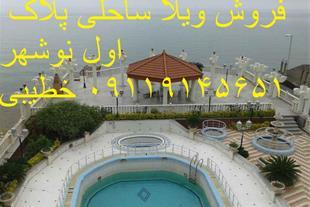 خرید و فروش ویلا شمال نوشهر استخر دار - 1500 متر