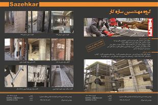 مقاوم سازی ساختمان مقاوم سازی با frp کاشت میلگرد