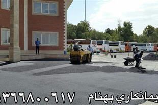 آسفالت کاری و محوطه سازی در استان تهران و البرز