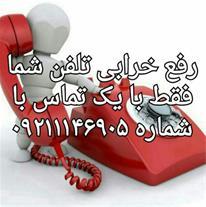 رفع خرابی تلفن و خدمات مخابرات