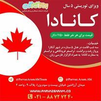 اخذ ویزای مالتیپل کانادا