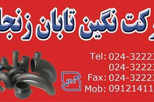 نگین تابان زنجان_اتصالات جوشی فولادی 09121411822